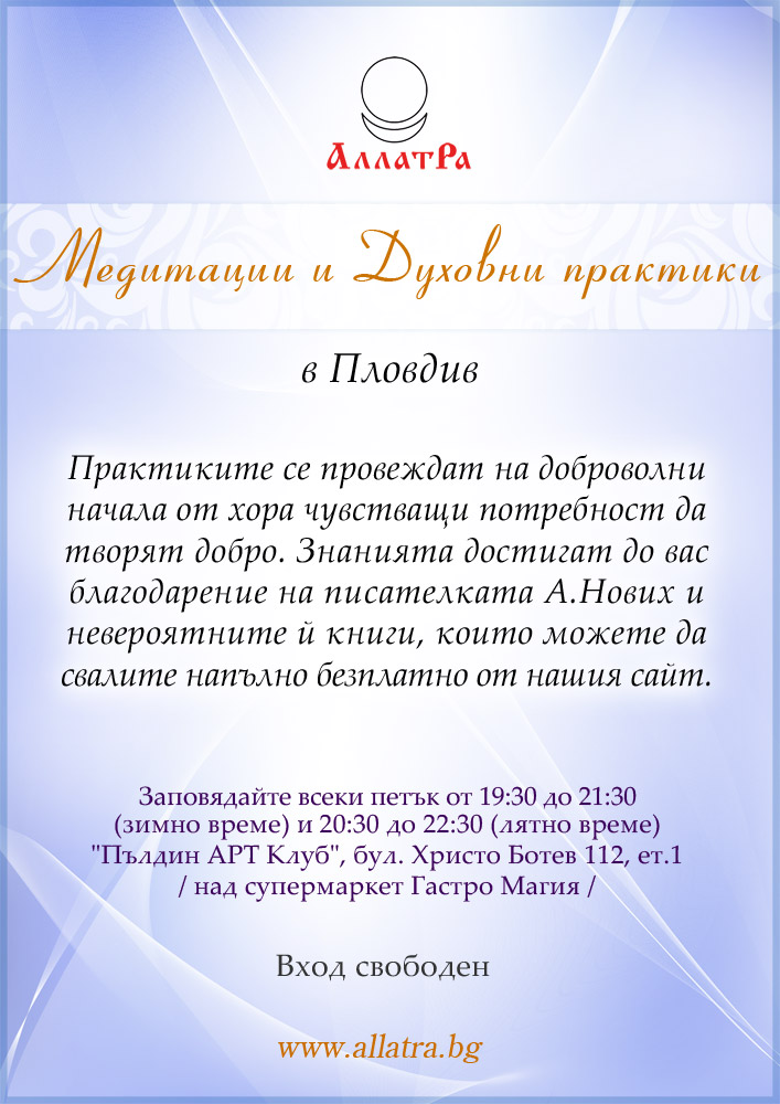 meditacii_Plovdiv-flayer_sm
