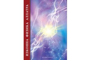 Доклад Изконна Физика АллатРа