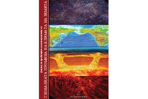 АллатРа - Докладът по климата