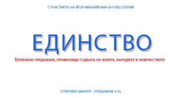 ЕДИНСТВО_cover