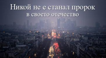 prorok_cover
