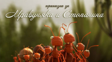 ants_cover
