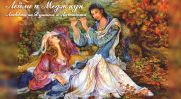 leili_and_medzhnun_cover