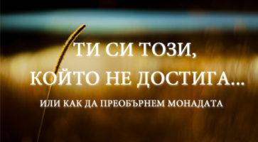 ti_si_tozi_cover