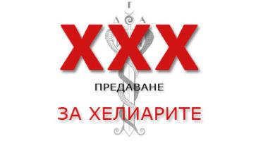 XXX_Передаване_за_хелиарите_cover