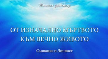 СЪЗНАНИЕ-И-ЛИЧНОСТ_cover