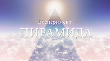 Експеримент_ПИРАМИДА_0_cover
