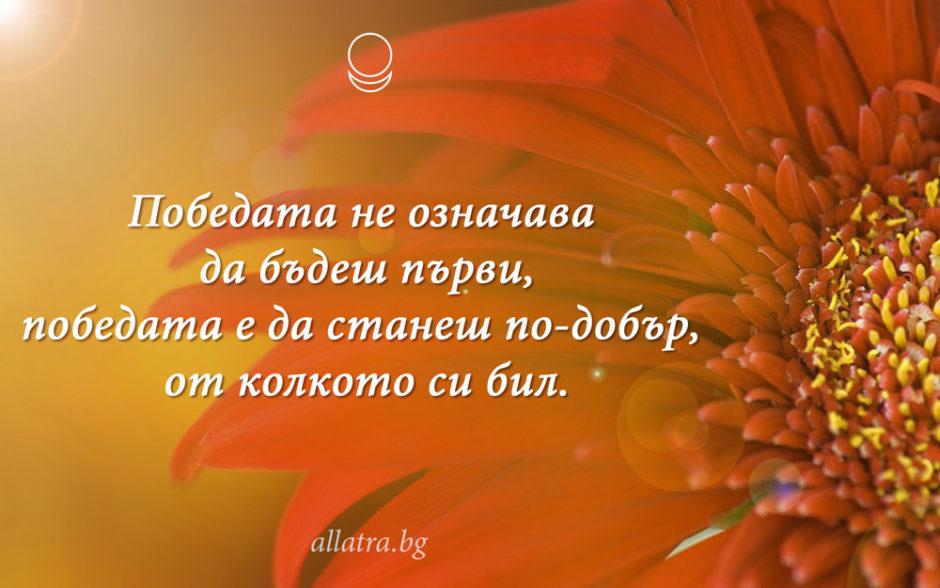 motivator_030_bg