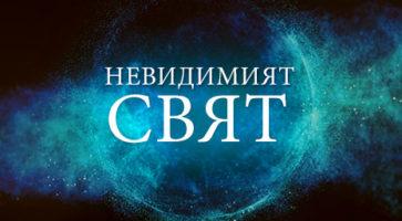 Невидимият_свят_cover