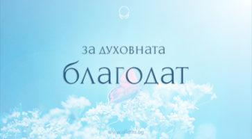 blagodat_cover