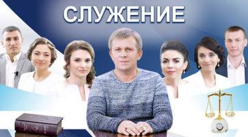 sluzhenie_sm