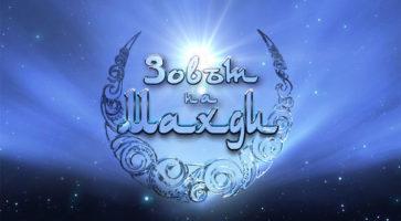 zovut_na_Mahdi_sm