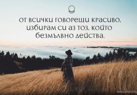 motivator_103