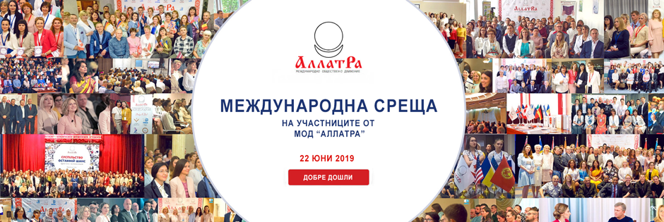 Международна среща на участниците от МОД АЛЛАТРА