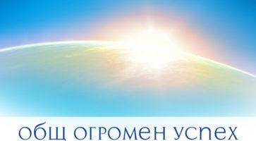 obsht_ogromen_uspeh_cover