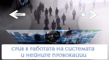 sriv_v_sistemata_sm