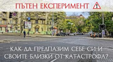 road_experiment_sm