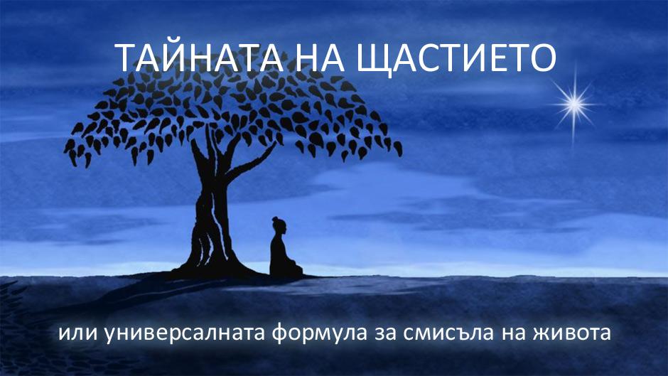 Тайната на щастието