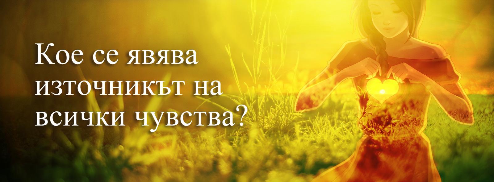 """""""Тайната на щастието"""
