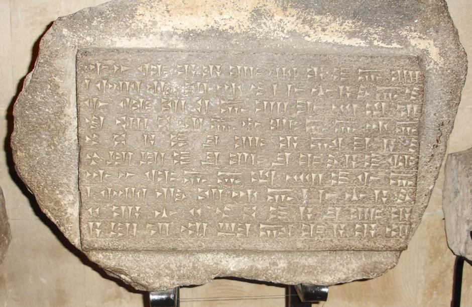 Плоча с клинописна писменост от Аргишти I