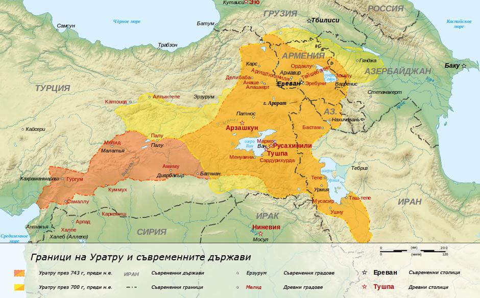 Карта на древната държава Урарту от VIII в. преди н.е.